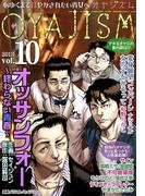 月刊オヤジズム 2013年 Vol.10(ソルマーレ編集部)