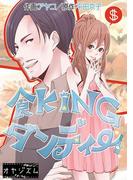 食KINGダンディー 2(ソルマーレ編集部)