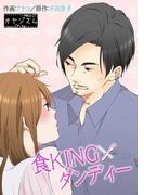 食KINGダンディー 5(ソルマーレ編集部)