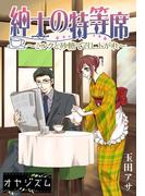 紳士の特等席~ミルクと砂糖で召し上がれ~(ソルマーレ編集部)