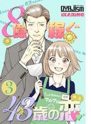 8億稼ぐ43歳の恋 3(ソルマーレ編集部)