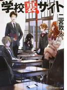 学校裏サイト (アルファポリス文庫)