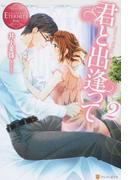 君と出逢って Junna & Takane 2 (エタニティブックス Rouge)(エタニティブックス・赤)
