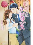 純情ラビリンス Jun & Kaname (エタニティブックス Rouge)(エタニティブックス・赤)