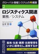グローバル情報システムの再構築 2 ロジスティクス関連業務/システム