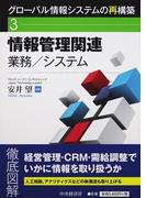 グローバル情報システムの再構築 3 情報管理関連業務/システム