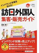 訪日外国人集客・販売ガイド インバウンド市場をねらえ!