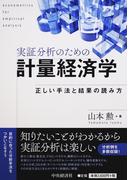実証分析のための計量経済学 正しい手法と結果の読み方