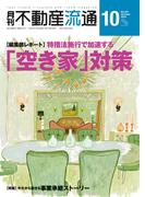 月刊不動産流通 2015年 10月号