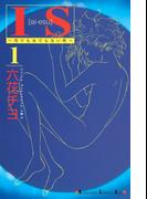 ≪期間限定 20%OFF≫【セット商品】IS(アイエス) -男でも女でもない性- 全17巻≪完結≫