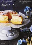"""魔法のケーキ 焼くと3つの""""層""""ができる、不思議でおいしいお菓子"""
