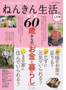 ねんきん生活。 入門編 大特集60歳からの「お金と暮らし」