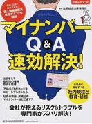 マイナンバーQ&A速効解決! (日経MOOK)
