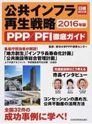 公共インフラ再生戦略 PPP/PFI徹底ガイド 2016年版 (日経MOOK)
