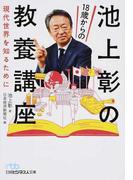 池上彰の18歳からの教養講座 現代世界を知るために (日経ビジネス人文庫)(日経ビジネス人文庫)