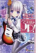 天使の3P! (電撃文庫) 9巻セット(電撃文庫)