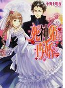 死神姫の再婚 (ビーズログ文庫) 全21巻完結セット(B's‐LOG文庫)