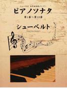 ピアノソナタ第1番〜第10番 (シューベルト名作曲楽譜シリーズ)