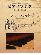 ピアノソナタ第11番〜第16番 (シューベルト名作曲楽譜シリーズ)