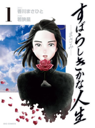 すばらしきかな人生−まさみ− 1 (ビッグコミックス)(ビッグコミックス)