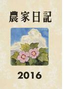 農家日記 2016