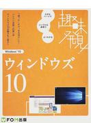 ウィンドウズ10 大きなページでシンプルな表現でよくわかる