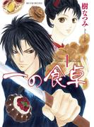 一の食卓(HANA TO YUME COMICS) 5巻セット(花とゆめコミックス)