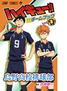ハイキュー!!TVアニメチームブック(ジャンプ) 3巻セット(ジャンプコミックス)