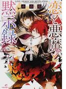 恋と悪魔と黙示録 (一迅社文庫アイリス) 8巻セット(一迅社文庫アイリス)