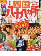 るるぶ四国八十八カ所 2015 (るるぶ情報版 四国)