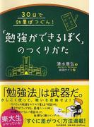 30日で効果ばつぐん!「勉強ができるぼく」のつくりかた 「東大生の勉強法」ですぐに差がつく!!