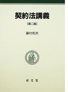 契約法講義 第2版