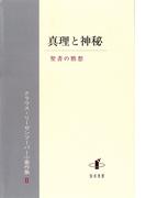 クラウス・リーゼンフーバー小著作集 2 真理と神秘