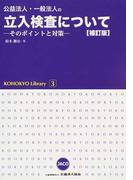 公益法人・一般法人の立入検査について そのポイントと対策 補訂版 (KOHOKYO Library)