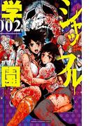 シャッフル学園 2(少年チャンピオン・コミックス)