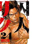 囚人リク(24)(少年チャンピオン・コミックス)