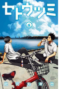 セトウツミ 4(少年チャンピオン・コミックス)