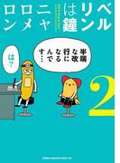 ベルリンは鐘 2(少年チャンピオンコミックス・タップ!)