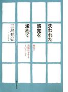 失われた感覚を求めて 地方で出版社をするということ(朝日新聞出版)