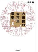 内田樹の大市民講座(朝日新聞出版)
