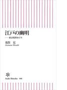 江戸の幽明 東京境界めぐり(朝日新書)