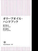 オリーブオイル・ハンドブック(朝日新書)