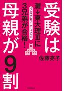 受験は母親が9割 灘→東大理IIIに3兄弟が合格!(朝日新聞出版)