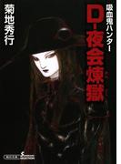 吸血鬼ハンター(28) D-夜会煉獄(朝日新聞出版)
