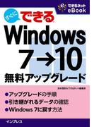 すぐにできる Windows 7→10無料アップグレード(できるネットeBookシリーズ)