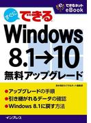 すぐにできる Windows 8.1→10無料アップグレード(できるネットeBookシリーズ)