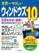 世界一やさしいウィンドウズ 10(世界一やさしい)