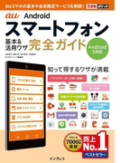 できるポケット au Androidスマートフォン 基本&活用ワザ 完全ガイド Android 5対応(できるポケットシリーズ)