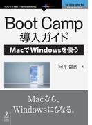 Boot Camp導入ガイド―MacでWindowsを使う
