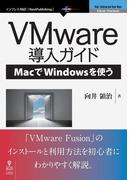 VMware導入ガイド―MacでWindowsを使う